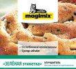 Хлебопекарный улучшитель «Мажимикс» с зеленой этикеткой «Ослабление клейковины»