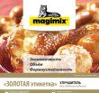 Хлебопекарный улучшитель «Мажимикс» с золотой этикеткой «Сдоба»