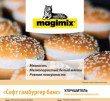 Хлебопекарный улучшитель «Мажимикс» «Софт Гамбургер Банс»