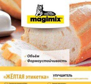 Хлебопекарный улучшитель «Мажимикс» с желтой этикеткой «Объем+мягкость»