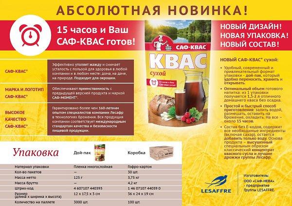 NEW Листовка СафКвас_170503