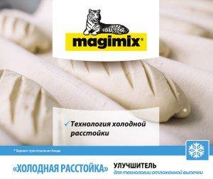 magimix_holodnaya_rasstoyaka