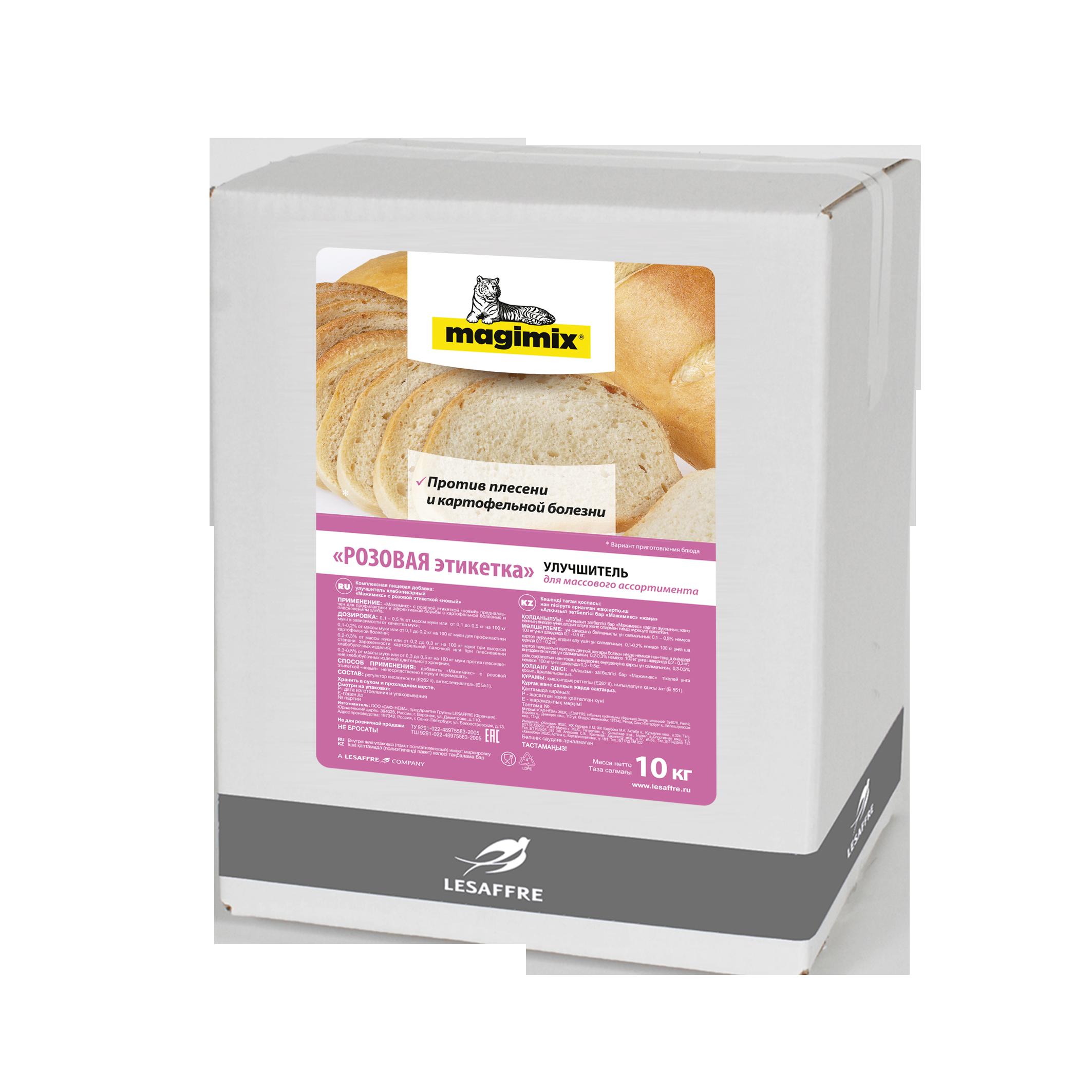 Magimix с розовой этикеткой «Против плесени и картофельной болезни»