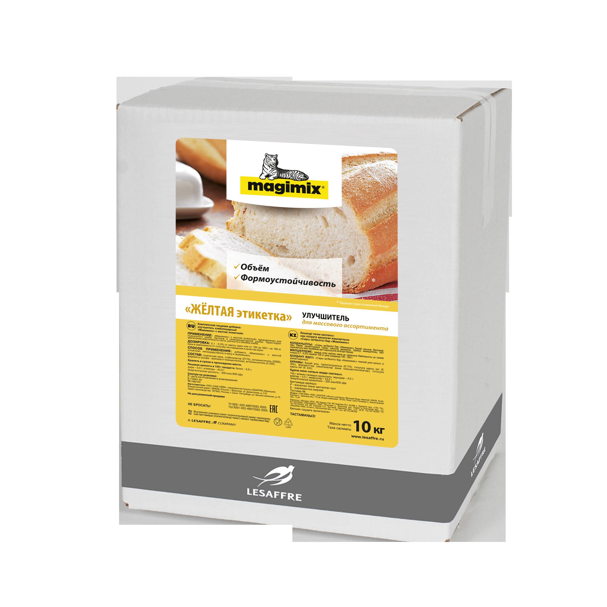 Magimix с желтой этикеткой «Объем+мягкость»