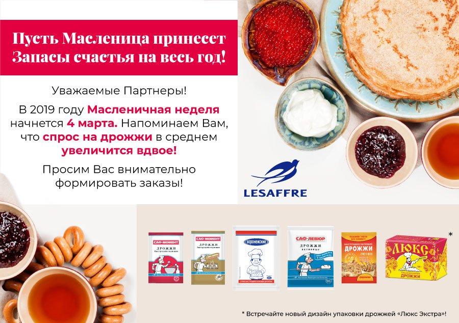 saf-maslenitsa_ассортимент