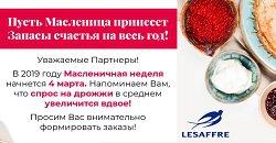 saf-maslenitsa_ассортимент_mini
